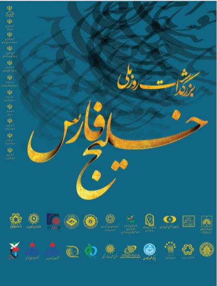 اولین آیین بزرگداشت روز ملی خلیج فارس
