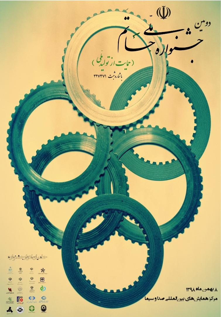 پوستر دومین جشنواره حاتم